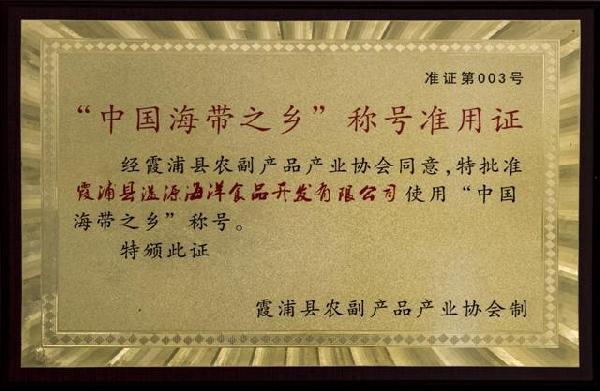 """公司bob体育平台app""""中国海带之乡""""称号准用证"""